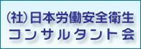 日本労働安全衛生コンサルタント会 東京支部