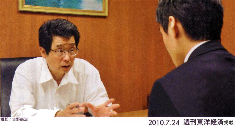 週間東洋経済 2010年7/24号掲載